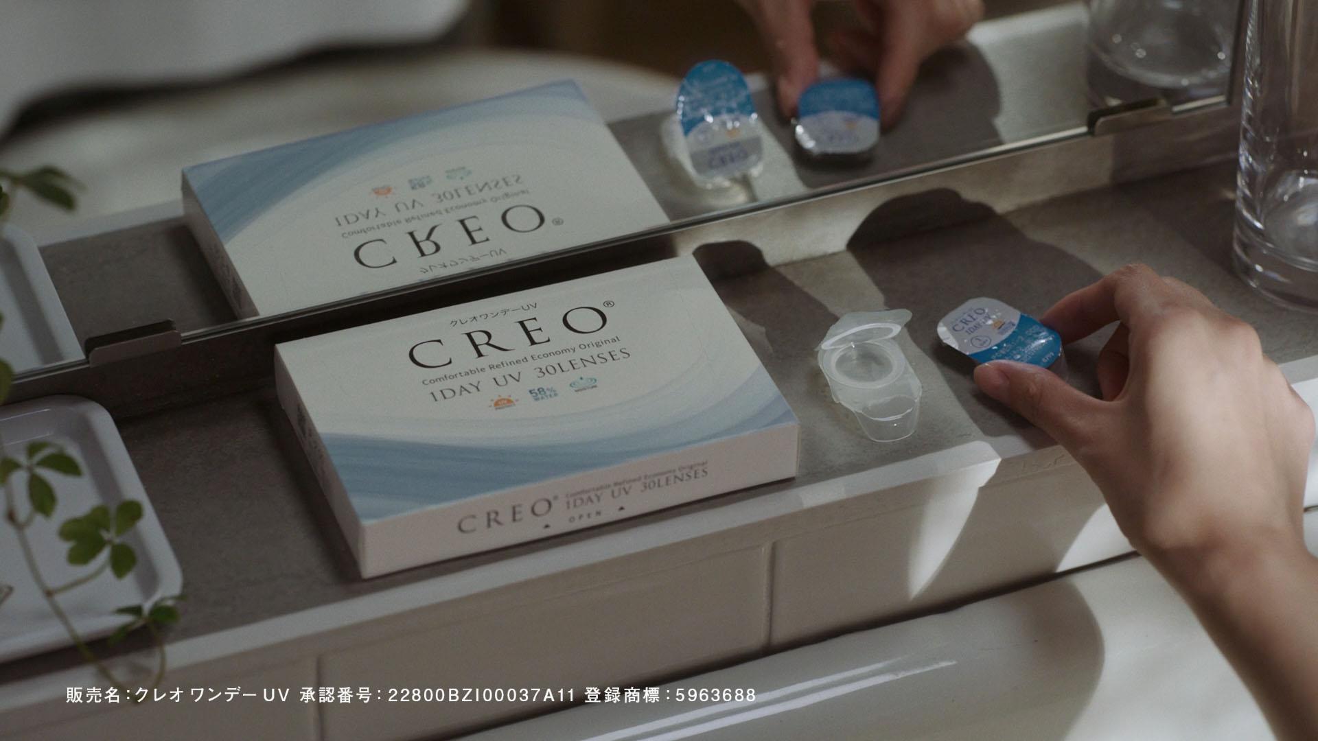コンタクトレンズ『CREO(クレオ)』CM