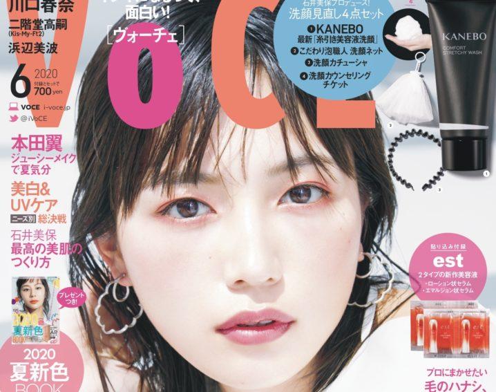 川口 春奈 かわぐち はるな 女優/VOCE表紙