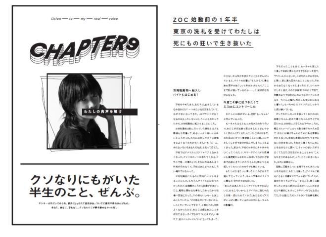 ZOC・香椎かてぃ、初のスタイルブック『新あいどる聖書』