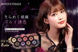 生見愛瑠(めるる)・Witch's Pouch(ウィッチズポーチ)から大人気シリーズのピグメントアイシャドウの新色が登場!