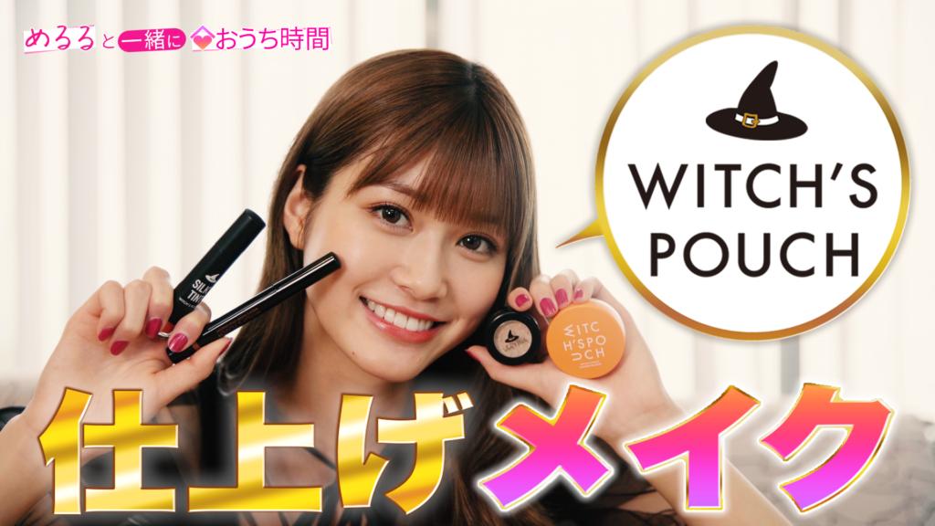 生見愛瑠(めるる)出演「ウィチポで仕上げメイク!」