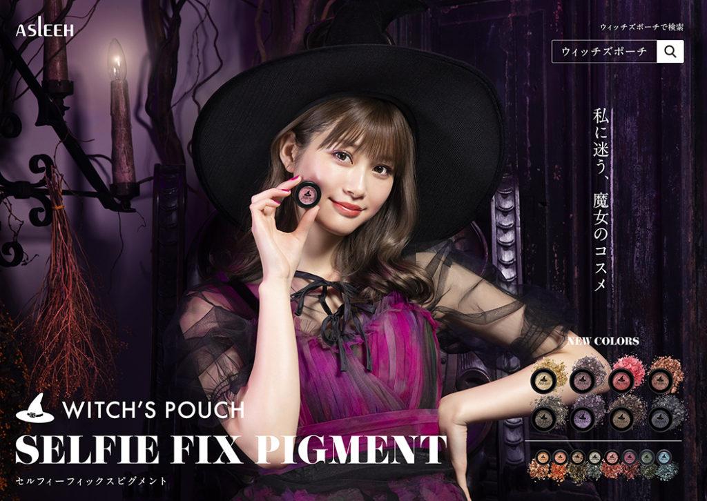 生見 愛瑠(めるる)Witch's Pouch(ウィッチズポーチ)