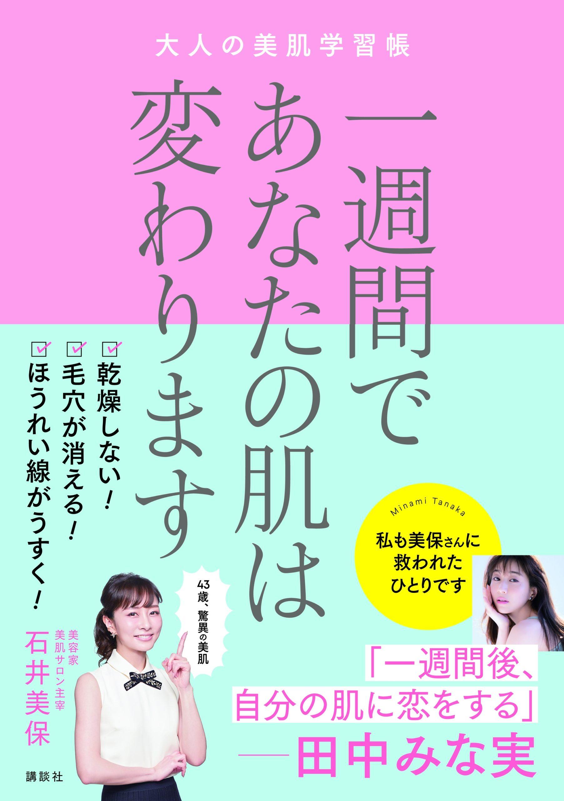美容家・石井美保(いしい・みほ)さんの待望の新刊『一週間であなたの肌は変わります 大人の美肌学習帳』