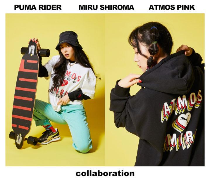 白間美瑠(しろま みる)NMB48、atmos pink&PUMAとのコラボ