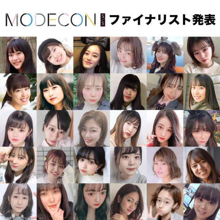 「MODECON S/S 2020」30名のファイナリスト