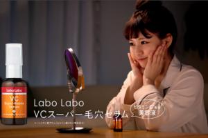 モデル・佐藤ノア出演「毛穴あるある」ムービー公開!素肌力アップ美容液「ラボラボ VCスーパー毛穴セラム」