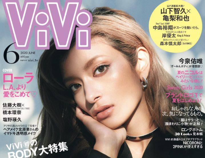 ローラ、L.A.の自宅で「ViVi」表紙