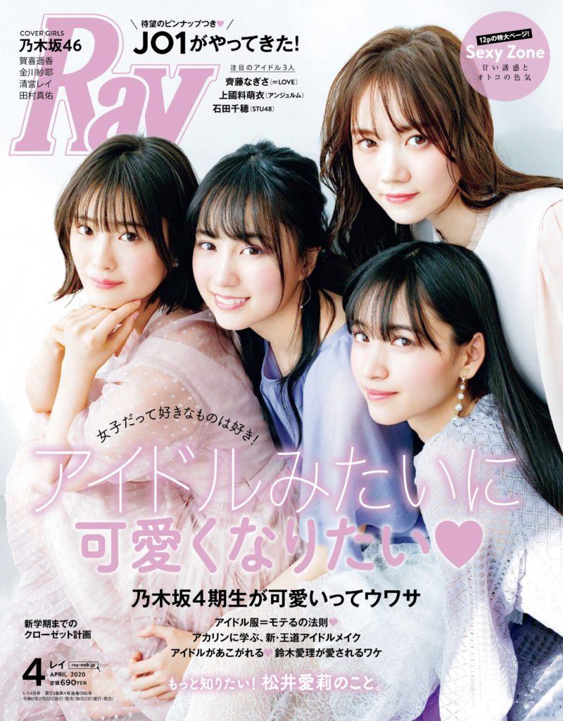 Rayの表紙に金川紗耶さんが初登場したRay2020年4月号