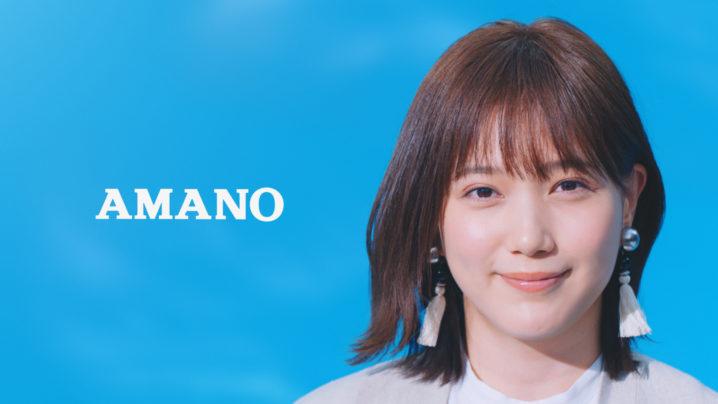 本田翼、アマノ株式会社の新イメージキャラクター CM