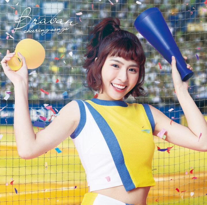 台湾のチアリーダーの峮峮(チュンチュン)、球場で演奏されるブラバン応援曲を収録したコンピレーションアルバムのジャケット