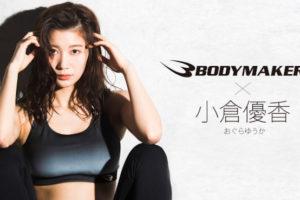 小倉優香、BODYMAKERの2020年イメージキャラクターに!