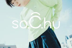光永(ひなた)、アパレルブランド「so.C.hu」(そくちゅう)