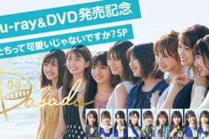 日向坂46主演ドラマ『DASADA』のBlu-ray&DVD-BOX発売記念・SHOWROOMで特別番組