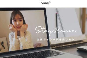 ひよんプロデュース、新ブランド「9unq -クアンク- 」