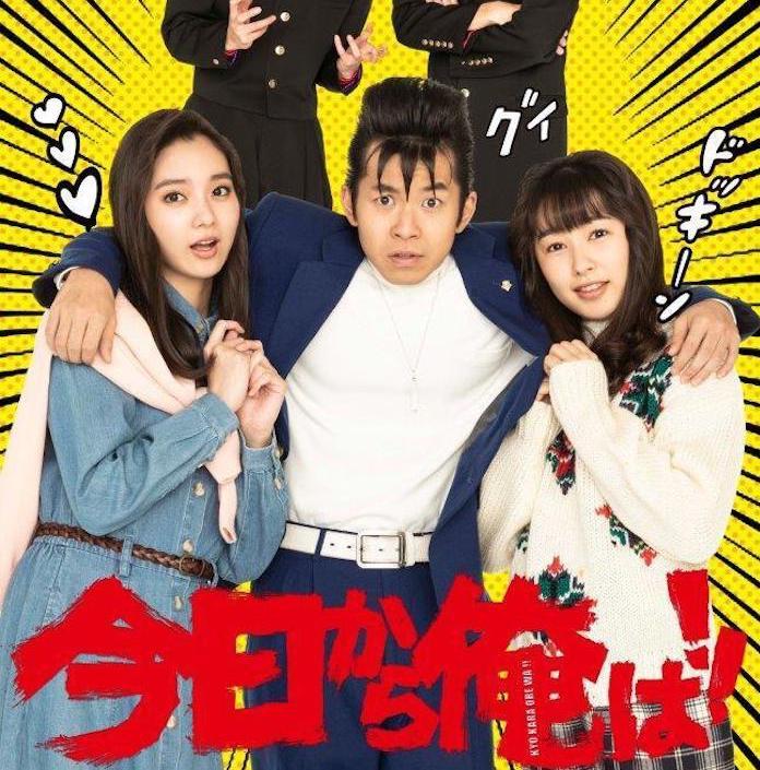 桜井日奈子&新川優愛、女子大生役を熱演!今夏放送予定NTVドラマ『今日から俺は!!』SP