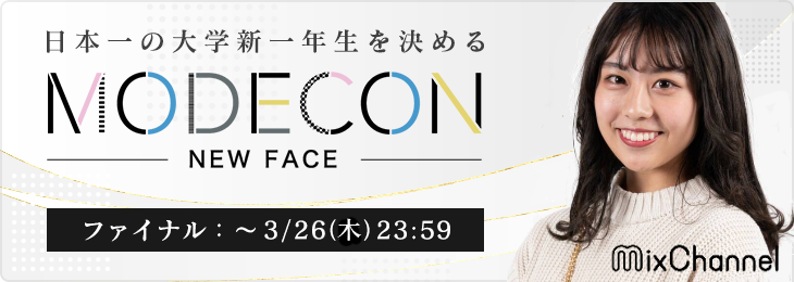 『MODECON New Face GP 2019』
