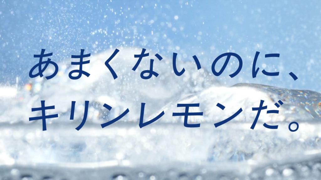 「キリンレモン スパークリング 無糖」CM