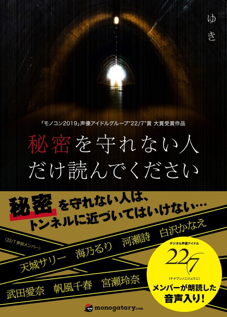 デジタル声優アイドルグループ「22/7」、朗読で参加したオーディオブック2タイトル同時配信決定!