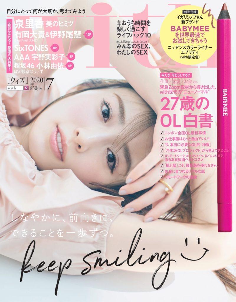泉里香 (いずみ りか)女優、 モデル with表紙