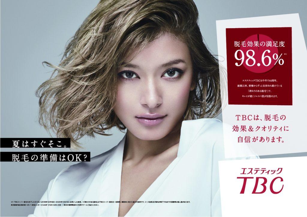 ローラ TBC広告モデル 女優