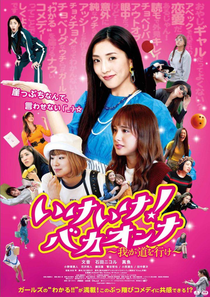 映画『いけいけ!バカオンナ』ポスター