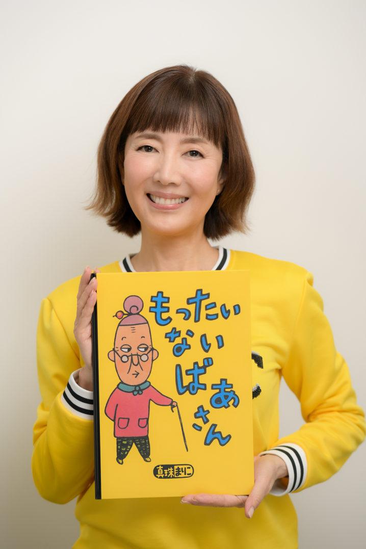 戸田恵子/アニメ『もったいないばあさん』