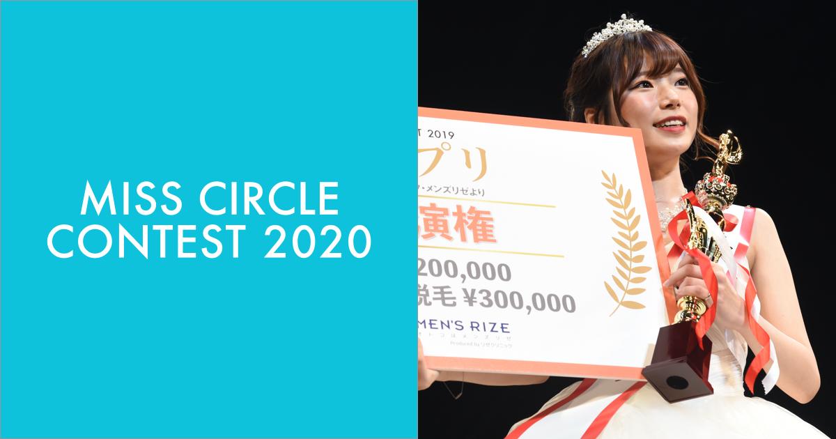 『MISS CIRLCE CONTEST 2020』