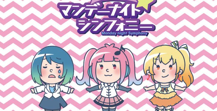 TVアニメ『届け!FM83〇!マンデーナイトシンフォニー!』