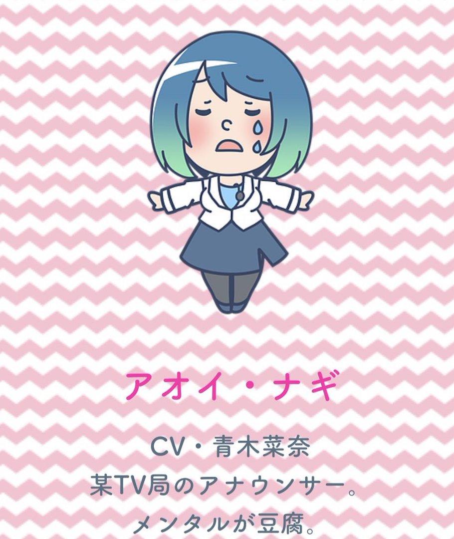 地上波TVアニメ『届け!FM83〇!マンデーナイトシンフォニー!』に声優出演:青木菜奈