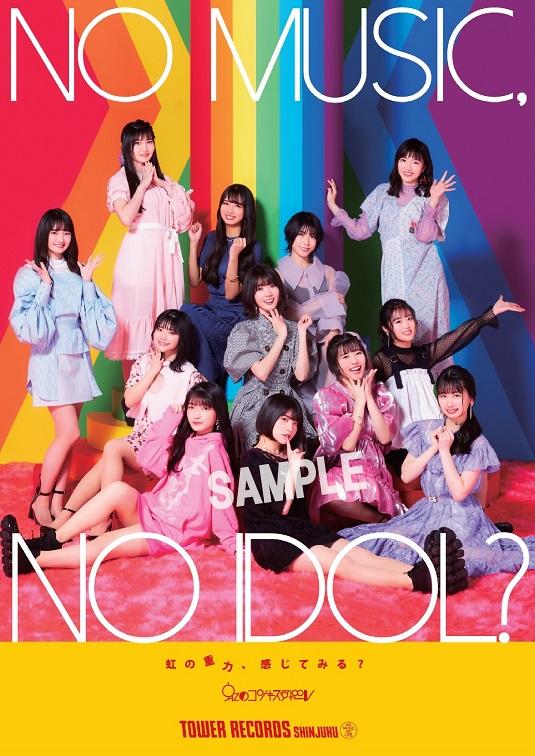 虹のコンキスタドール、タワーレコード アイドル企画「NO MUSIC, NO IDOL?」ポスター