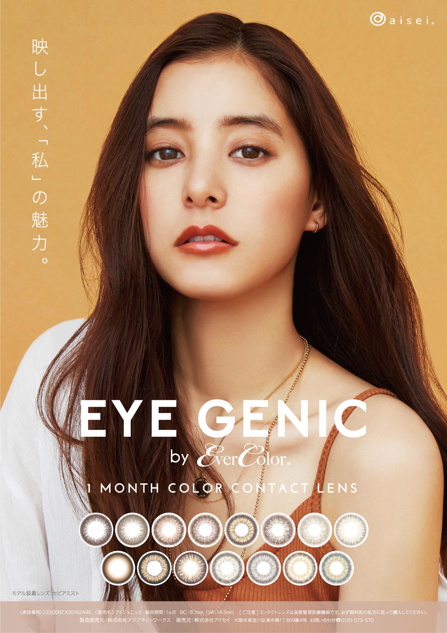 新木優子イメージモデルカラコン『EYE GENIC by EverColor (アイジェニック バイ エバーカラー)』新ビジュアル
