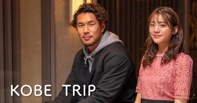 貴島明日香、地元・神戸の魅力を山中亮平選手と共に伝える!プロモーション動画「KOBE TRIP」