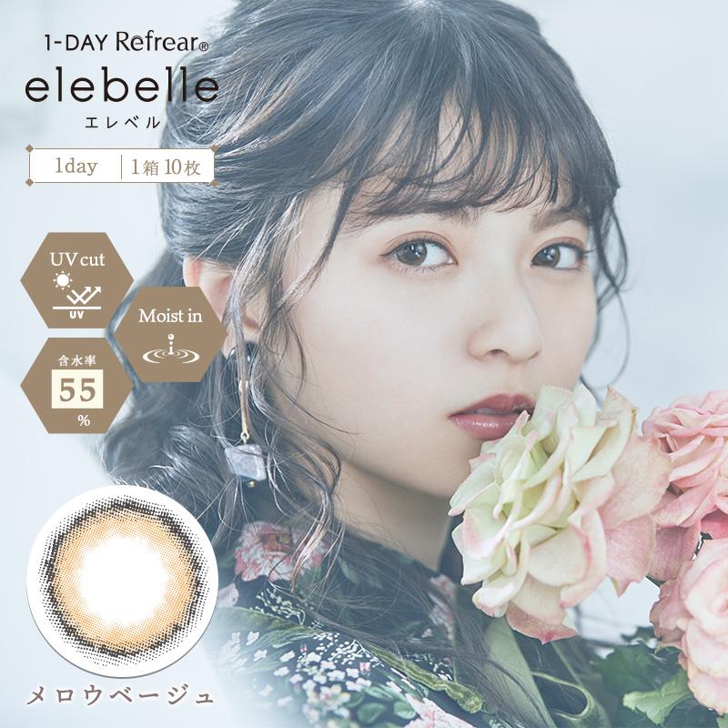 齋藤飛鳥(乃木坂46)イメージモデルのナチュラルカラコン『elebelle(エレベル )』