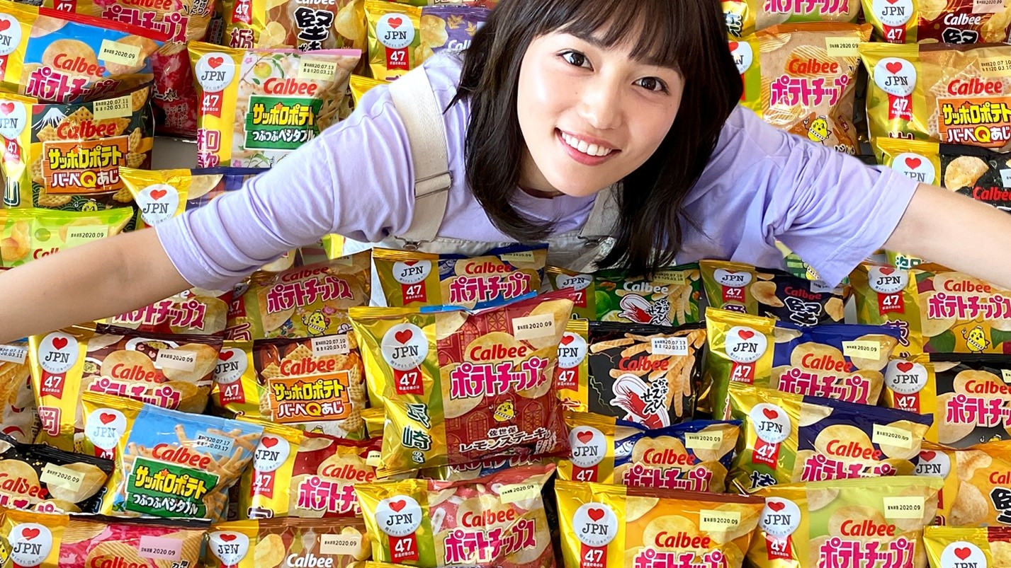 川口春奈、 47都道府県の「地元ならではの味」を全部味見 ポテトチップス