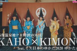 伊香保温泉で撮影された「ミス日本のゆかた2020」候補生のPV