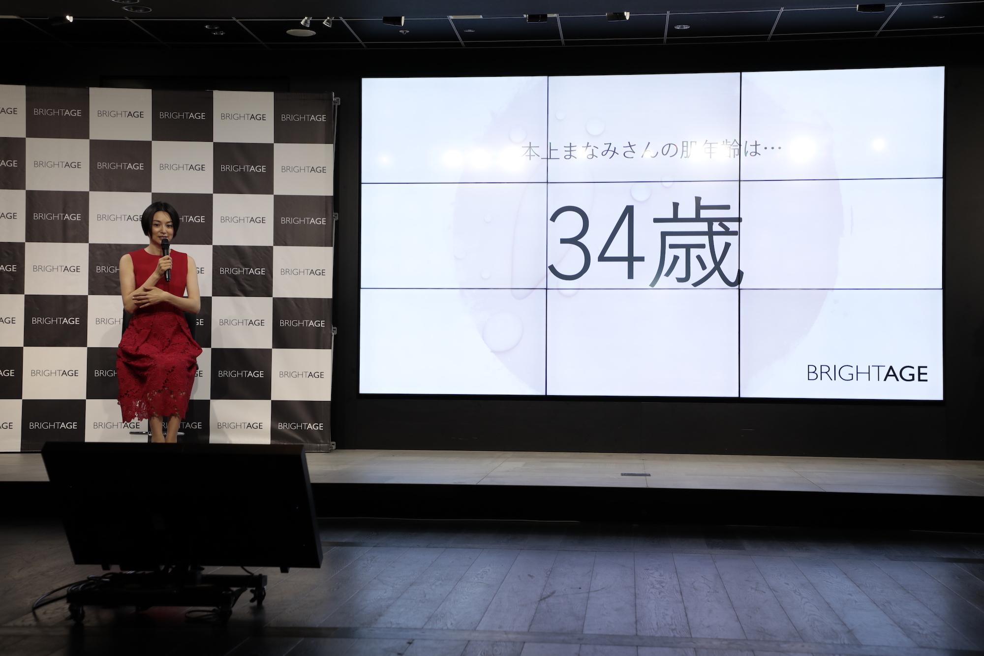 本上まなみ/500万本突破記念 ブライトエイジPR発表会(2020年7月8日)
