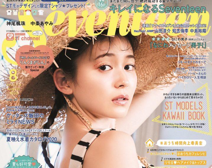 久間田琳加(くまだ・りんか)/「Seventeen」表紙