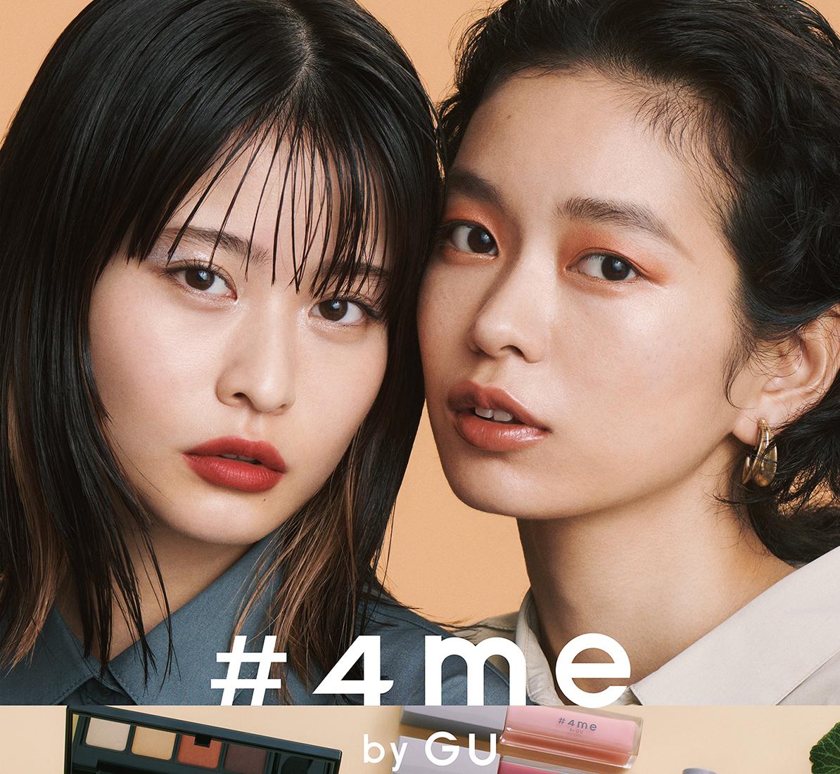 GU(ジーユー)から新しいコスメブランド「#4me by GU」誕生 モデル