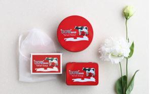 牛乳石鹸「カウブランド赤箱」のある暮らし