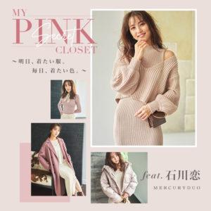 石川恋、MERCURYDUOのWEBヴィジュアルに!第1弾「MY PINK CLOSET」
