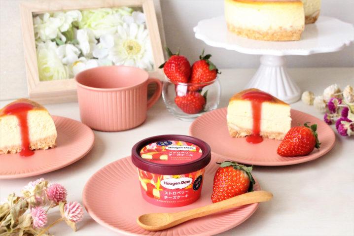 【ハーゲンダッツ新作】ミニカップ『ストロベリーチーズケーキ』