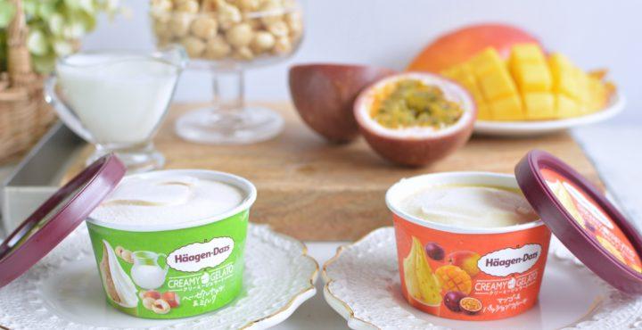 夏のハーゲンダッツジェラートシリーズ ミニカップ CREAMY GELATO(クリーミージェラート)『ヘーゼルナッツ&ミルク』『マンゴー&パッションフルーツ』