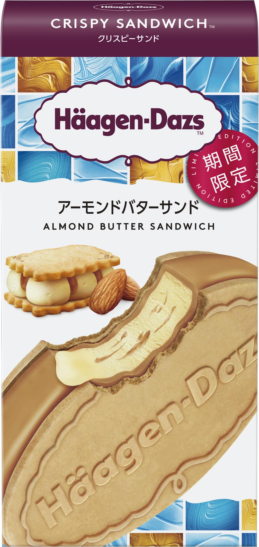 【ハーゲンダッツ新作】クリスピーサンド『アーモンドバターサンド』